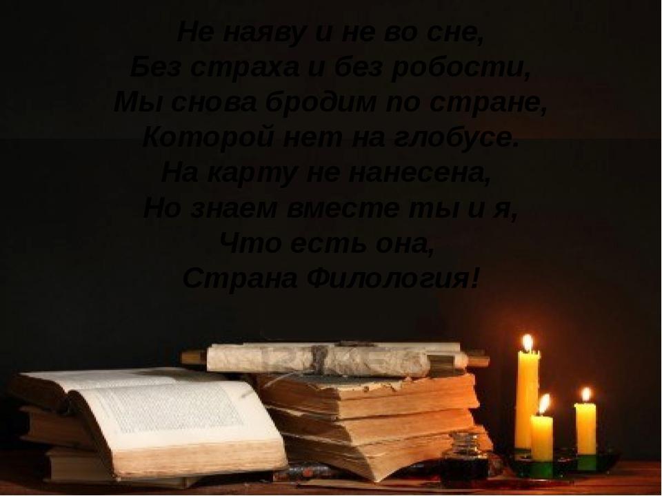 Не наяву и не во сне, Без страха и без робости, Мы снова бродим по стране, Ко...