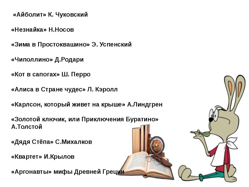 «Айболит» К. Чуковский «Незнайка» Н.Носов «Зима в Простоквашино» Э. Успенски...