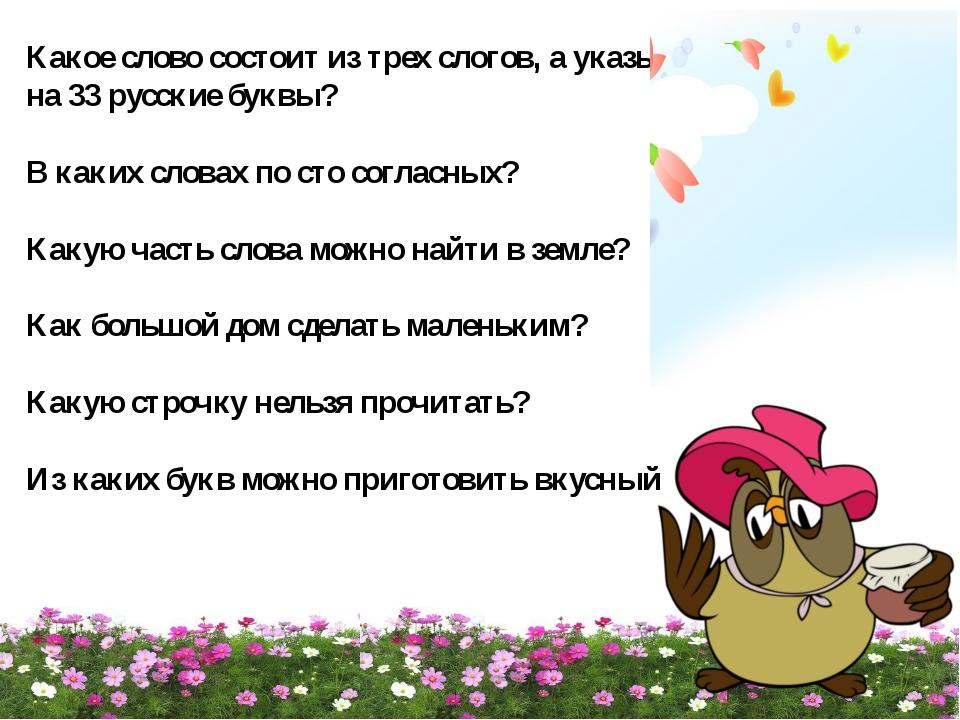 Какое слово состоит из трех слогов, а указывает на 33 русские буквы? В каких...