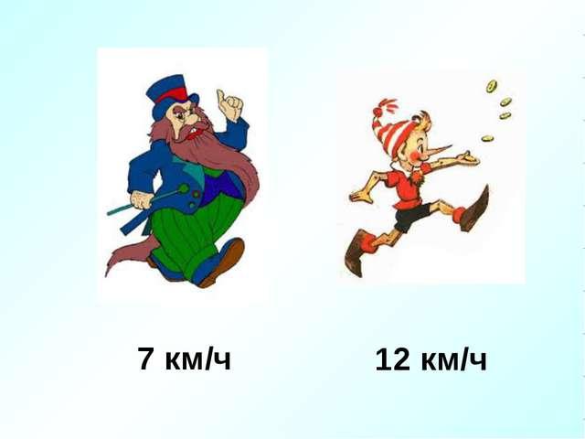 7 км/ч 12 км/ч