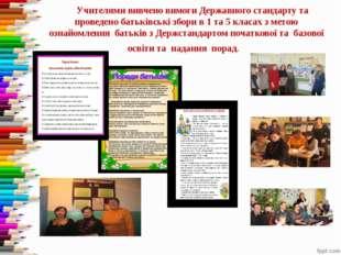 Учителями вивчено вимоги Державного стандарту та проведено батьківські збори