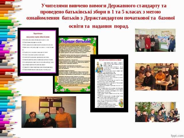 Учителями вивчено вимоги Державного стандарту та проведено батьківські збори...