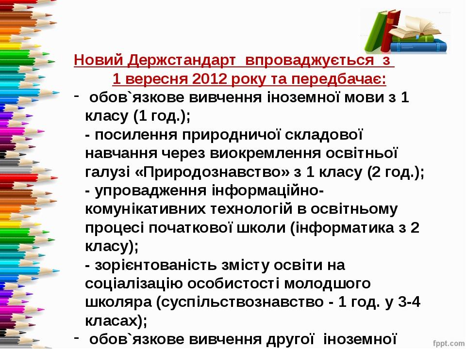 Новий Держстандарт впроваджується з 1 вересня 2012 року та передбачає: обов`...