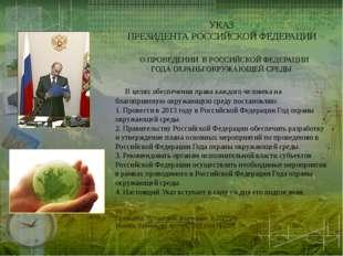 УКАЗ ПРЕЗИДЕНТА РОССИЙСКОЙ ФЕДЕРАЦИИ О ПРОВЕДЕНИИ В РОССИЙСКОЙ ФЕДЕРАЦИИ ГО