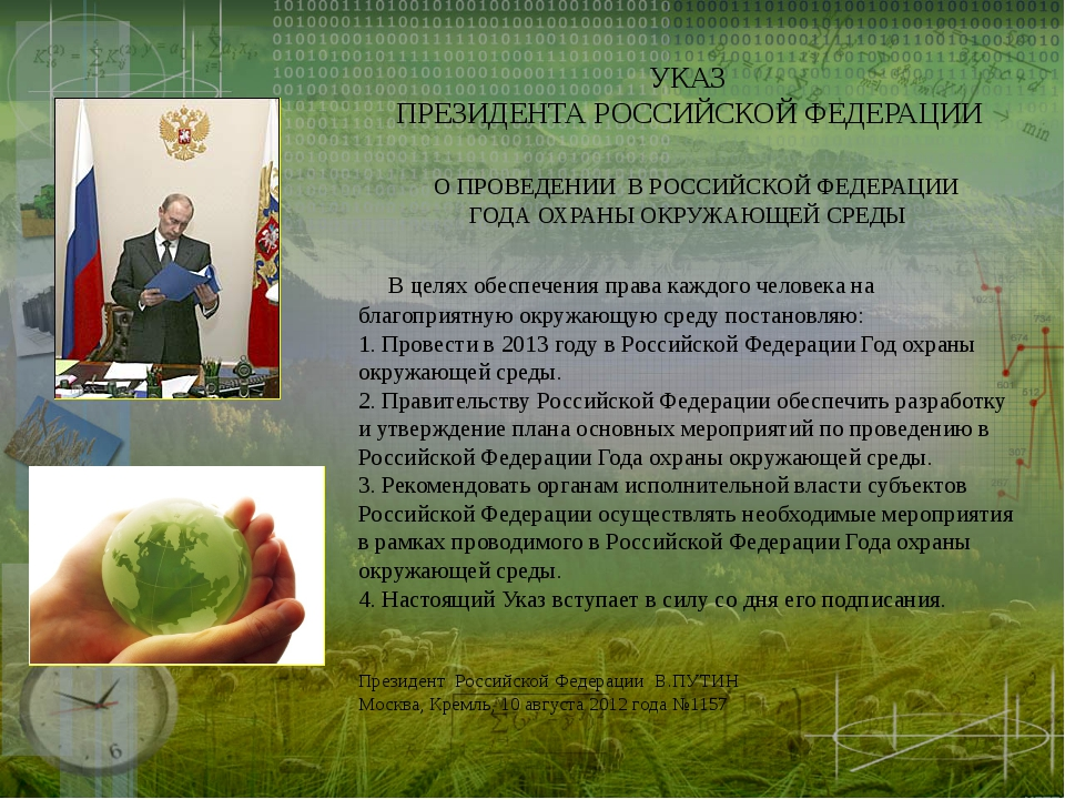 УКАЗ ПРЕЗИДЕНТА РОССИЙСКОЙ ФЕДЕРАЦИИ О ПРОВЕДЕНИИ В РОССИЙСКОЙ ФЕДЕРАЦИИ ГО...