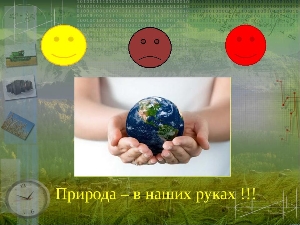 Природа – в наших руках !!!