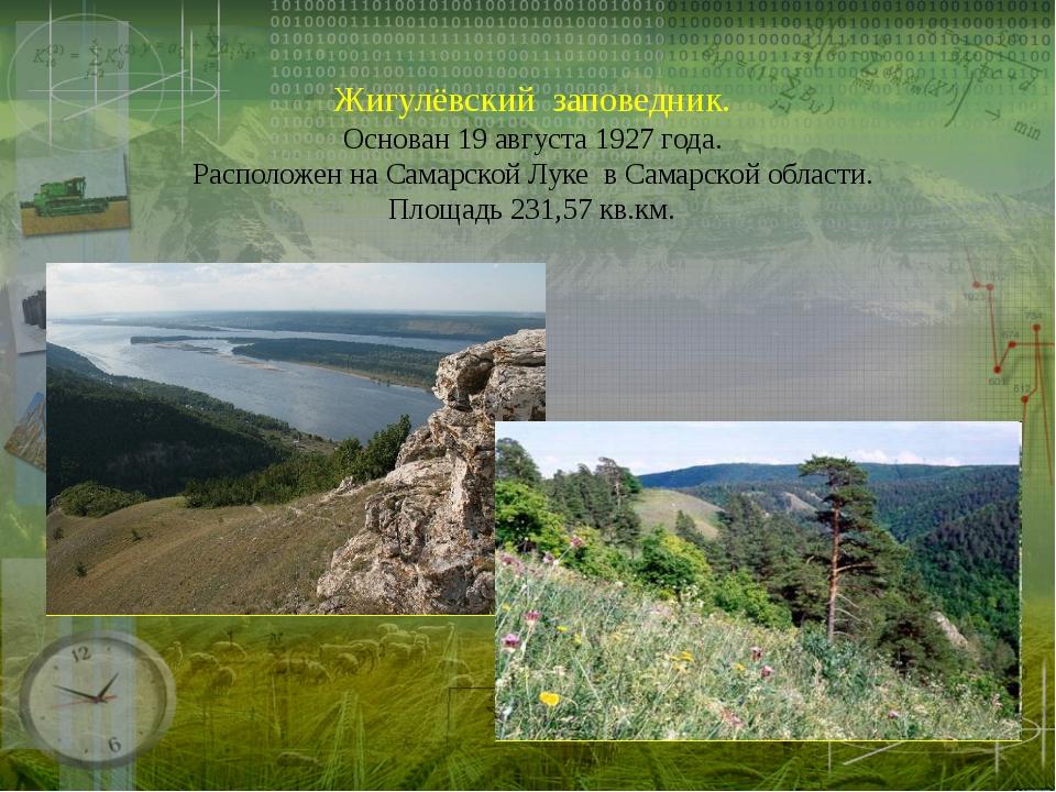 Жигулёвский заповедник. Основан 19 августа 1927 года. Расположен на Самарской...