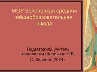 МОУ Зеленецкая средняя общеобразовательная школа Подготовила учитель технолог