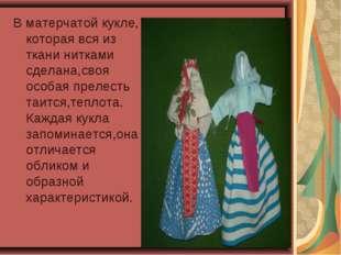 В матерчатой кукле, которая вся из ткани нитками сделана,своя особая прелесть