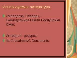 Используемая литература «Молодежь Севера», еженедельная газета Республики Ком