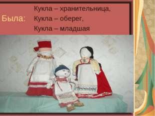 Была: Кукла – хранительница, Кукла – оберег, Кукла – младшая сестра.