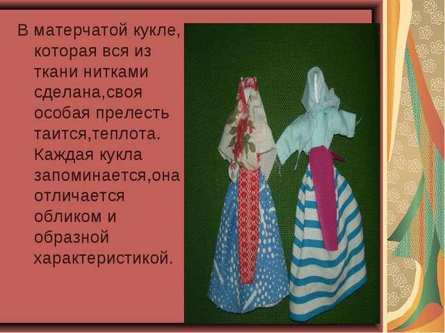 В матерчатой кукле, которая вся из ткани нитками сделана,своя особая прелесть...