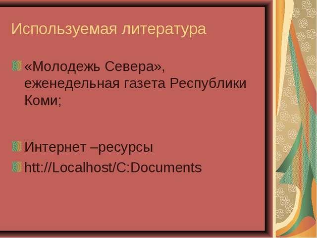 Используемая литература «Молодежь Севера», еженедельная газета Республики Ком...