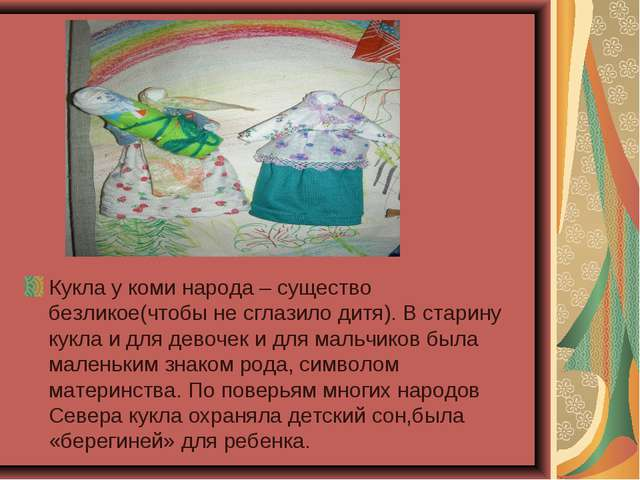 Кукла у коми народа – существо безликое(чтобы не сглазило дитя). В старину ку...