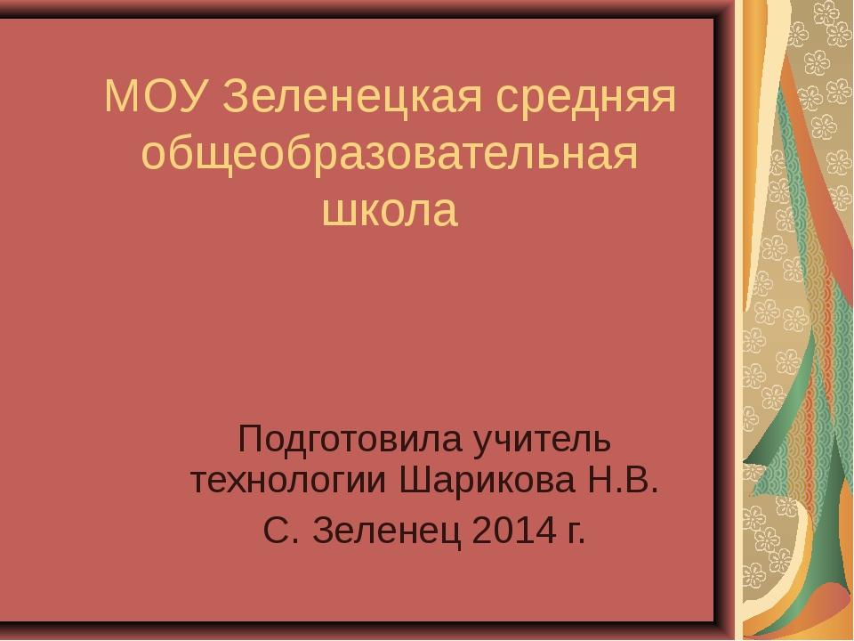МОУ Зеленецкая средняя общеобразовательная школа Подготовила учитель технолог...