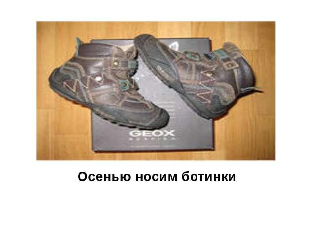 Осенью носим ботинки