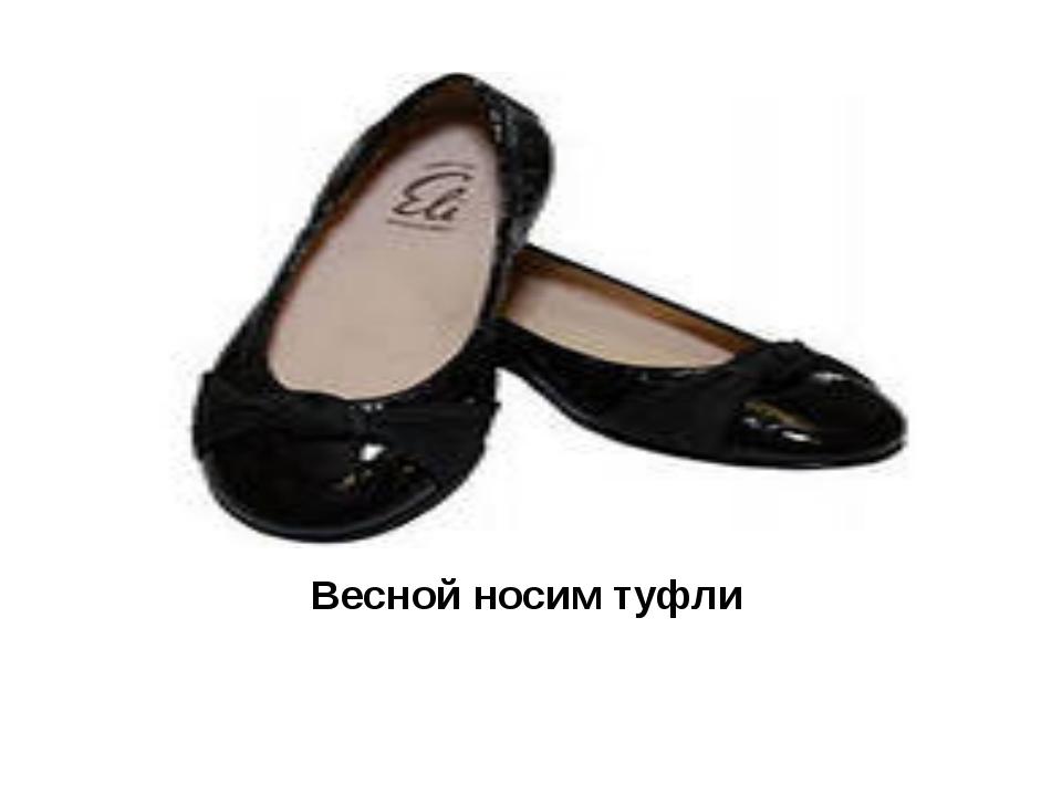 Весной носим туфли