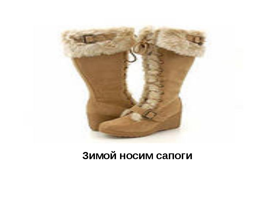 Зимой носим сапоги