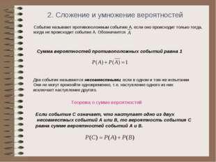 2. Сложение и умножение вероятностей Сумма вероятностей противоположных событ