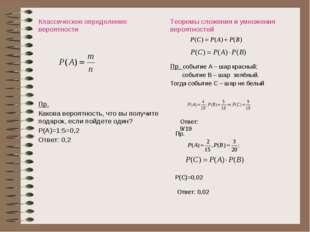 Ответ: 9/19 Пр. Р(С)=0,02 Ответ: 0,02 Классическое определение вероятности Пр