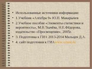 Использованные источники информации: 1.Учебник «Алгебра 9» Ю.Н. Макарычев 2.У