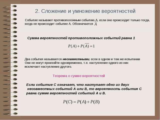 2. Сложение и умножение вероятностей Сумма вероятностей противоположных событ...