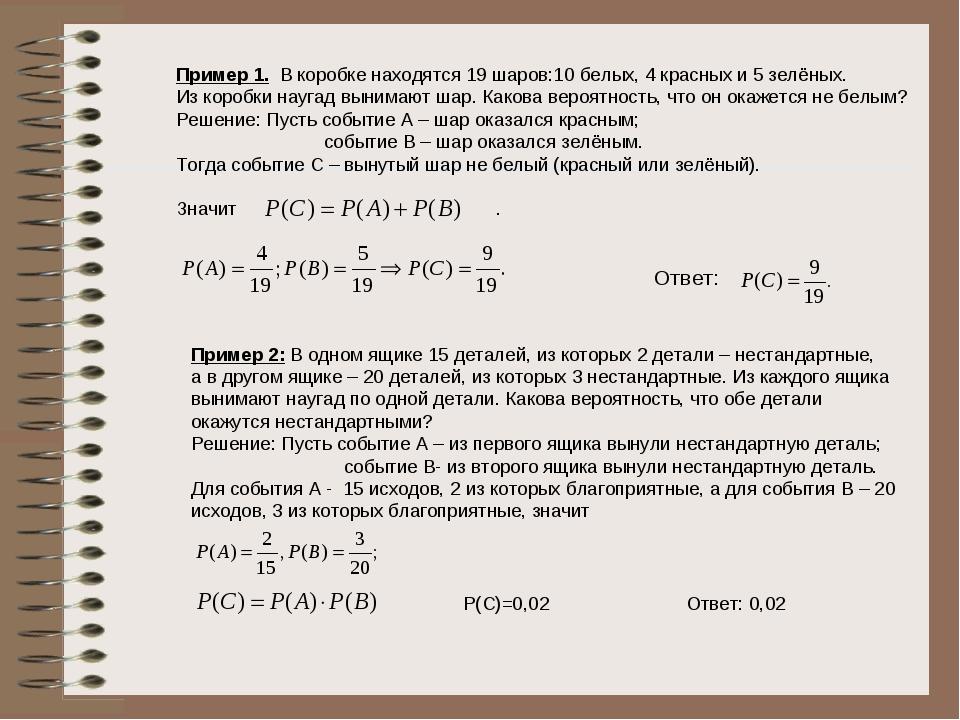 Основные понятия теории вероятностей mathhelpplanet