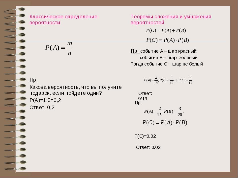 Ответ: 9/19 Пр. Р(С)=0,02 Ответ: 0,02 Классическое определение вероятности Пр...
