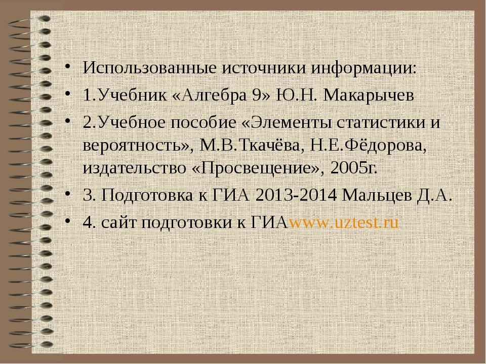 Использованные источники информации: 1.Учебник «Алгебра 9» Ю.Н. Макарычев 2.У...