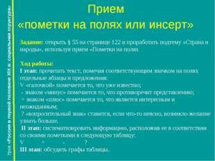 Прием «пометки на полях или инсерт» Урок «Россия в первой половине XIX в: соц