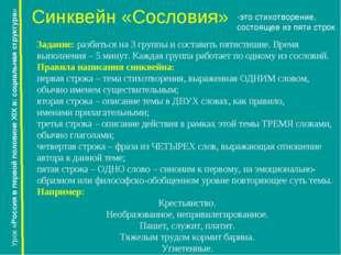 Синквейн «Сословия» Урок «Россия в первой половине XIX в: социальная структур