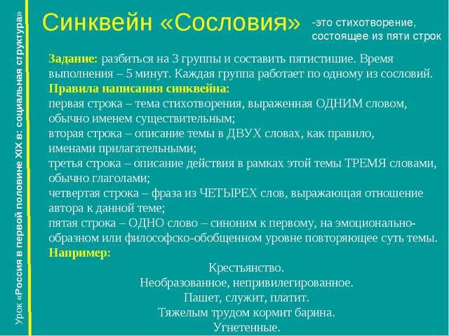 Синквейн «Сословия» Урок «Россия в первой половине XIX в: социальная структур...