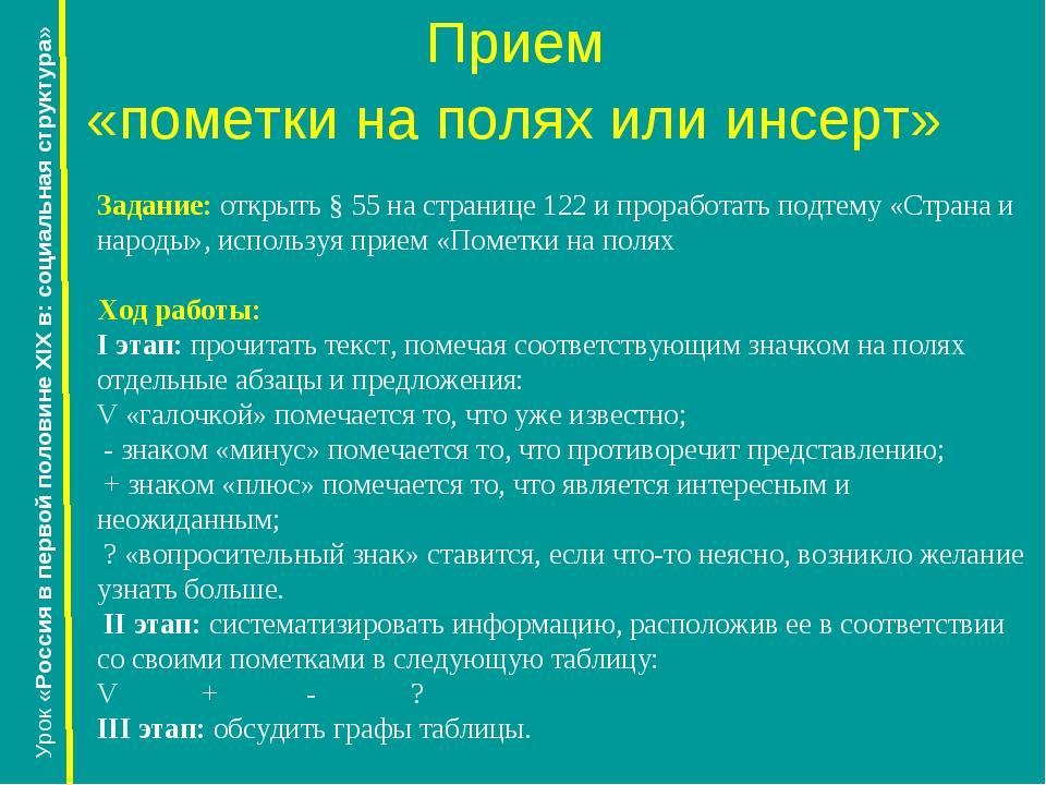 Прием «пометки на полях или инсерт» Урок «Россия в первой половине XIX в: соц...