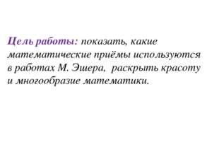 Цель работы: показать, какие математические приёмы используются в работах М.
