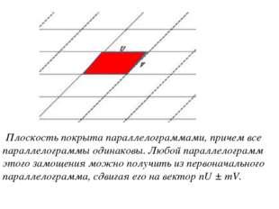Плоскость покрыта параллелограммами, причем все параллелограммы одинаковы. Л