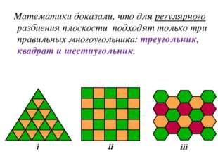 Математики доказали, что для регулярного разбиения плоскости подходят тольк