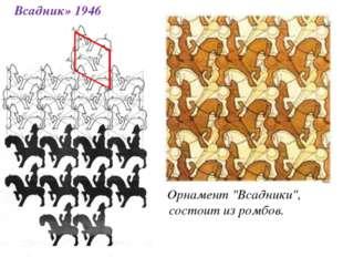 """Орнамент """"Всадники"""", состоит из ромбов. Всадник» 1946"""