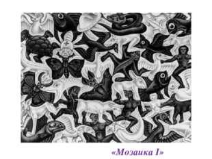 «Мозаика I»