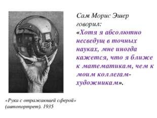 Сам Морис Эшер говорил: «Хотя я абсолютно несведущ в точных науках, мне иногд