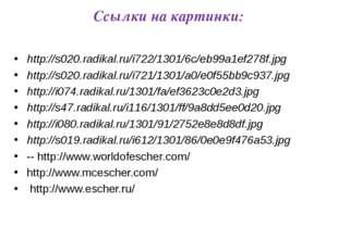 Ссылки на картинки: http://s020.radikal.ru/i722/1301/6c/eb99a1ef278f.jpg http