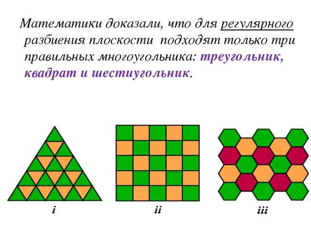 Математики доказали, что для регулярного разбиения плоскости подходят тольк...