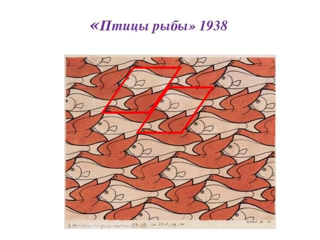 «Птицы рыбы» 1938