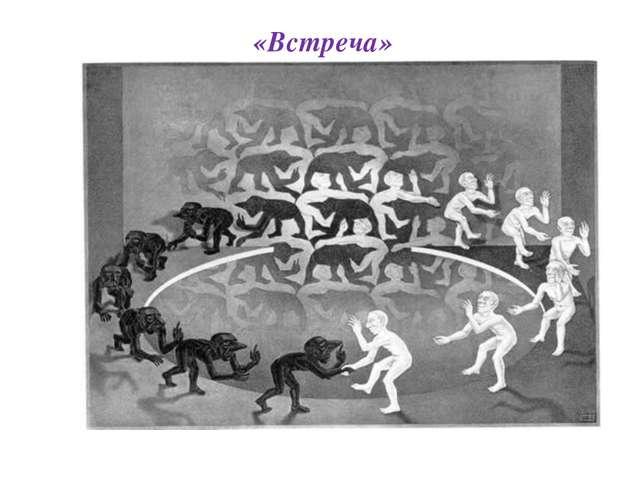 «Встреча»