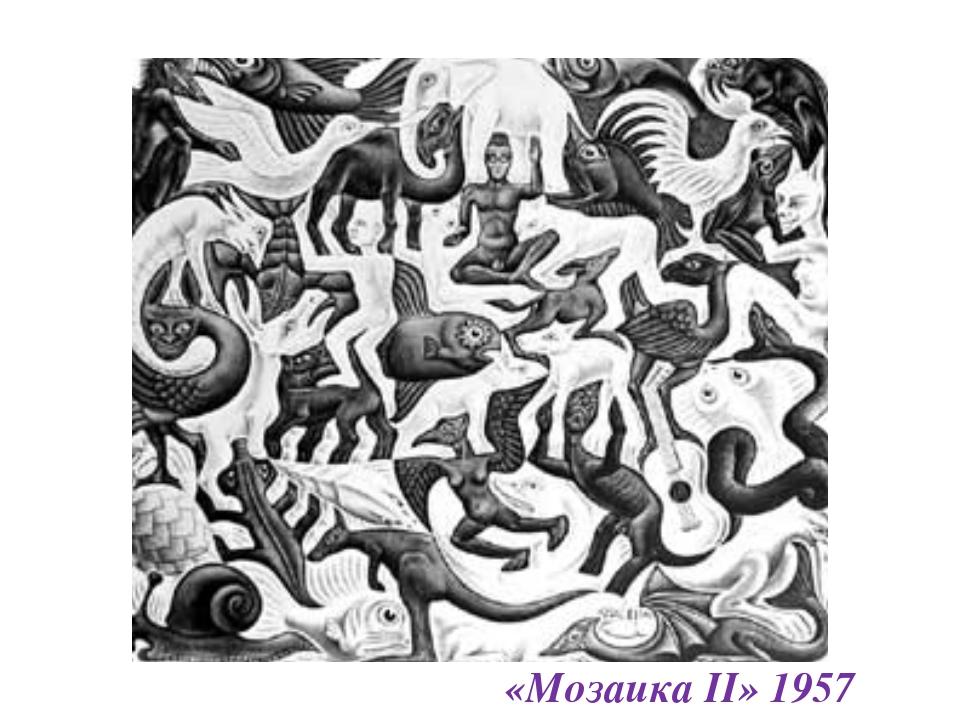 «Мозаика II» 1957