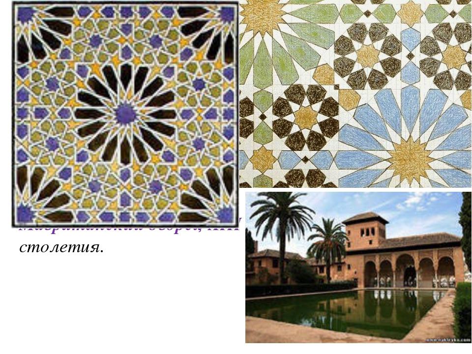Интересоваться мозаиками Эшер начал в 1936 году во время путешествия по Испан...