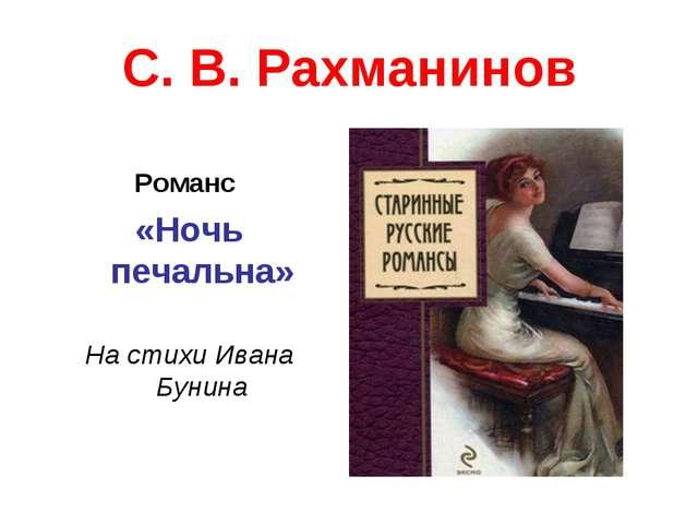 С. В. Рахманинов Романс «Ночь печальна» На стихи Ивана Бунина