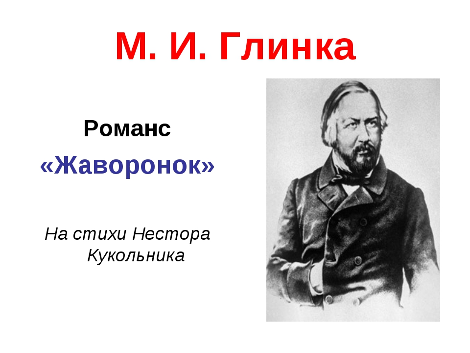 М. И. Глинка Романс «Жаворонок» На стихи Нестора Кукольника