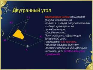 Двугранный угол двугранным углом называется фигура, образованная прямой а и д