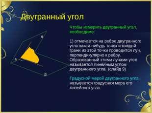 Двугранный угол α β а Чтобы измерить двугранный угол, необходимо: 1) отмечает