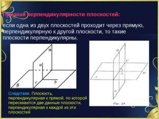 Признак перпендикулярности плоскостей: если одна из двух плоскостей проходит